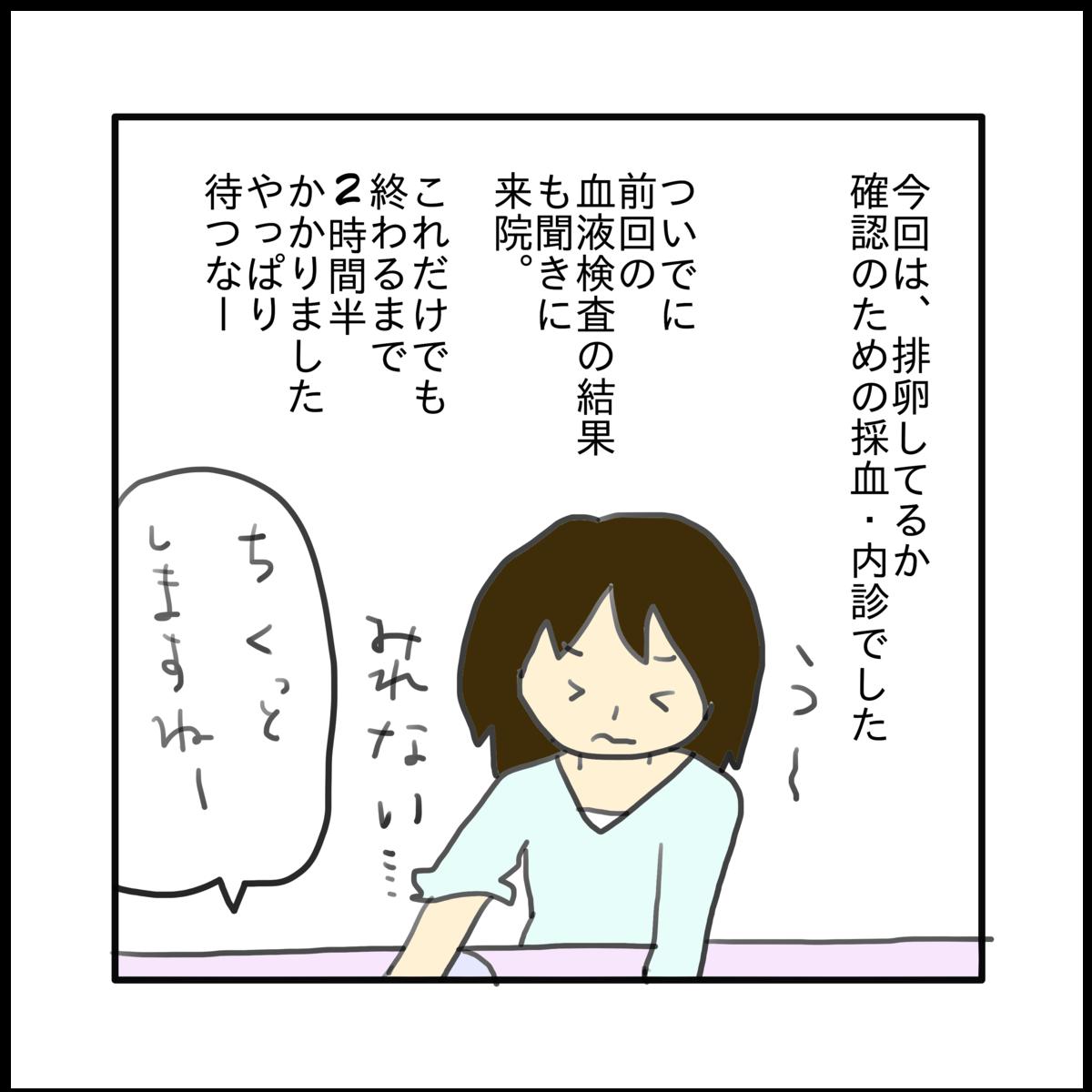 f:id:usuisachiyo28:20190805155456p:plain