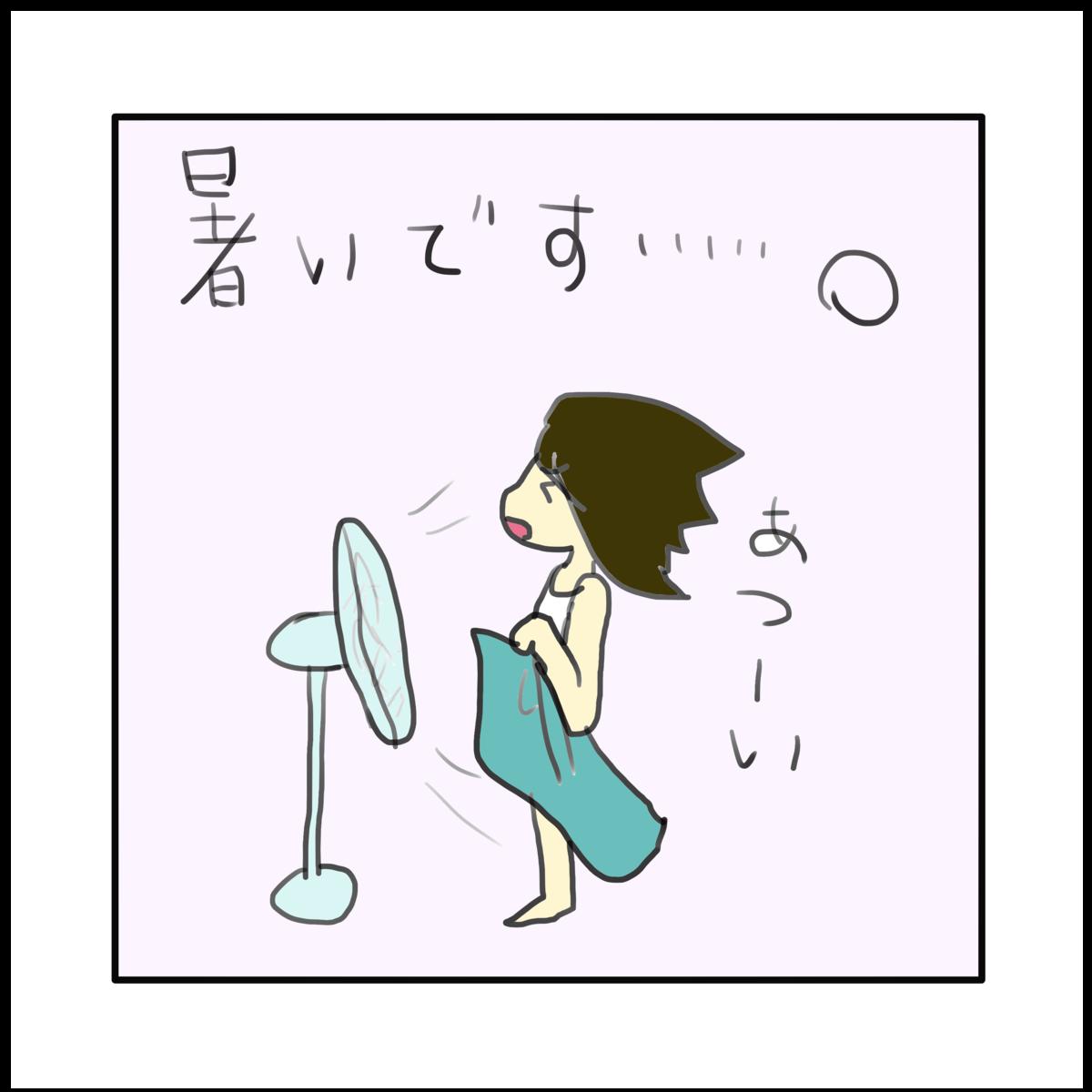 f:id:usuisachiyo28:20190806224629p:plain