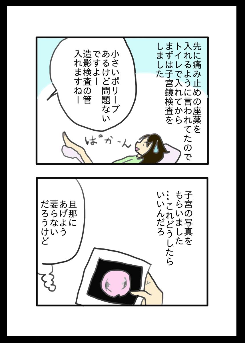 f:id:usuisachiyo28:20190905164308p:plain