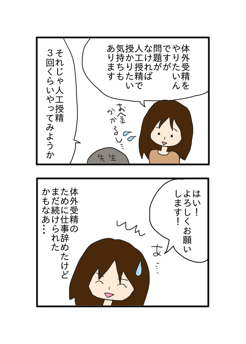 f:id:usuisachiyo28:20190928224356p:plain