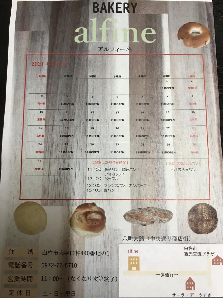 f:id:usuki-takenokonokai:20211010205452j:plain