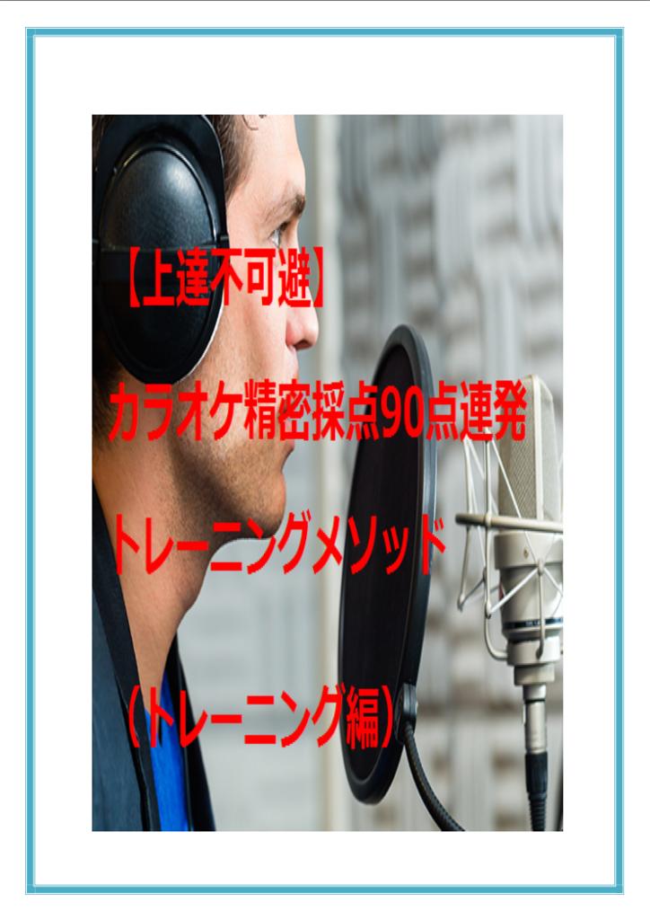 f:id:uta-karaoke:20170520163525p:plain
