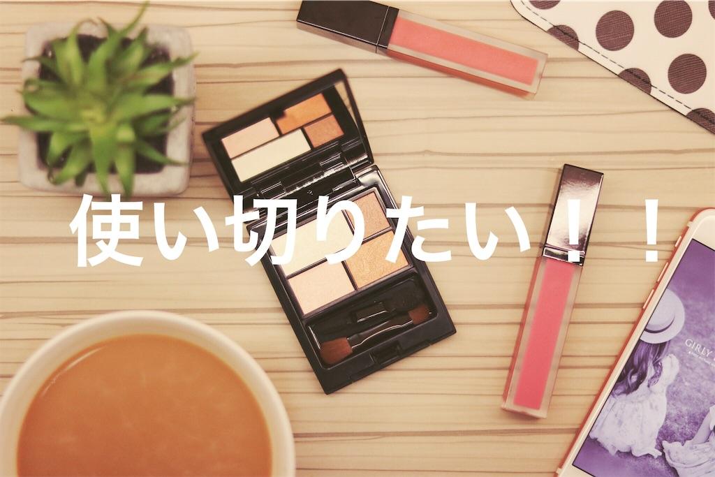 f:id:uta_ko_chan:20170822194950j:image