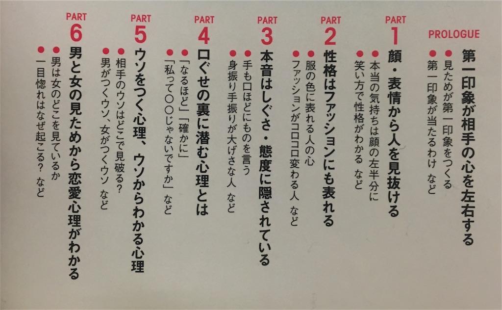 f:id:uta_ko_chan:20171216012058j:image