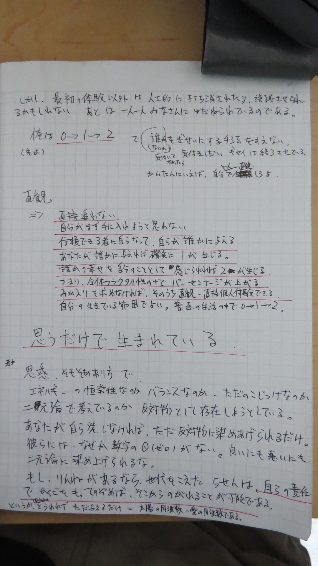 f:id:uta_stream:20180218125022j:plain