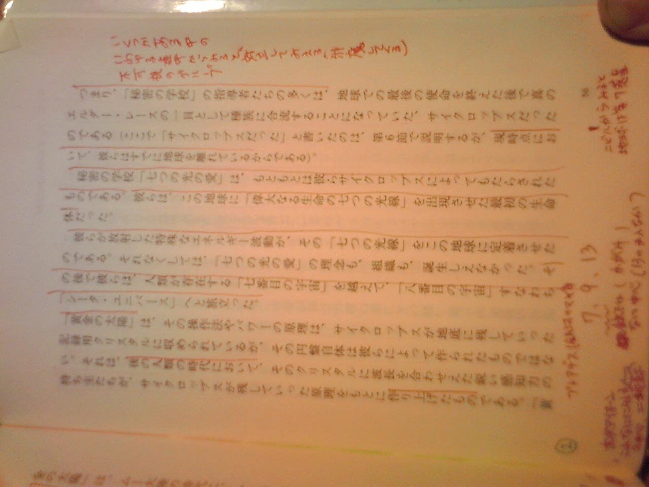 f:id:uta_stream:20191204175232j:plain