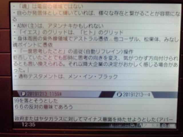 f:id:uta_stream:20191213123810j:plain