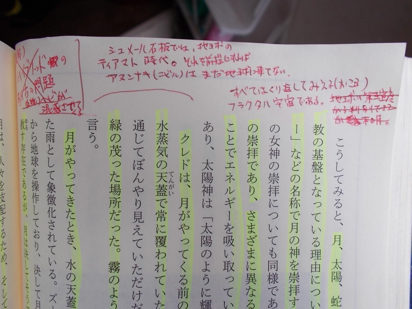 f:id:uta_stream:20200723141948j:plain