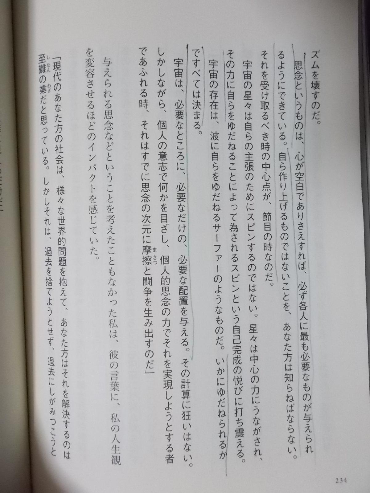 f:id:uta_stream:20201002190736j:plain