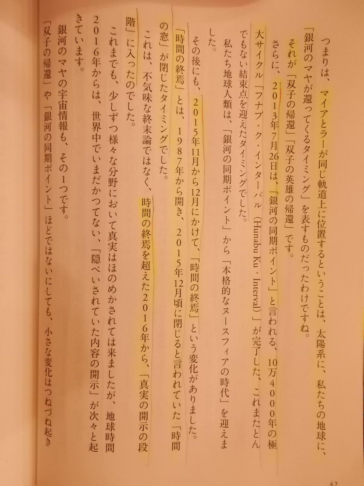 f:id:uta_stream:20201008204635j:plain