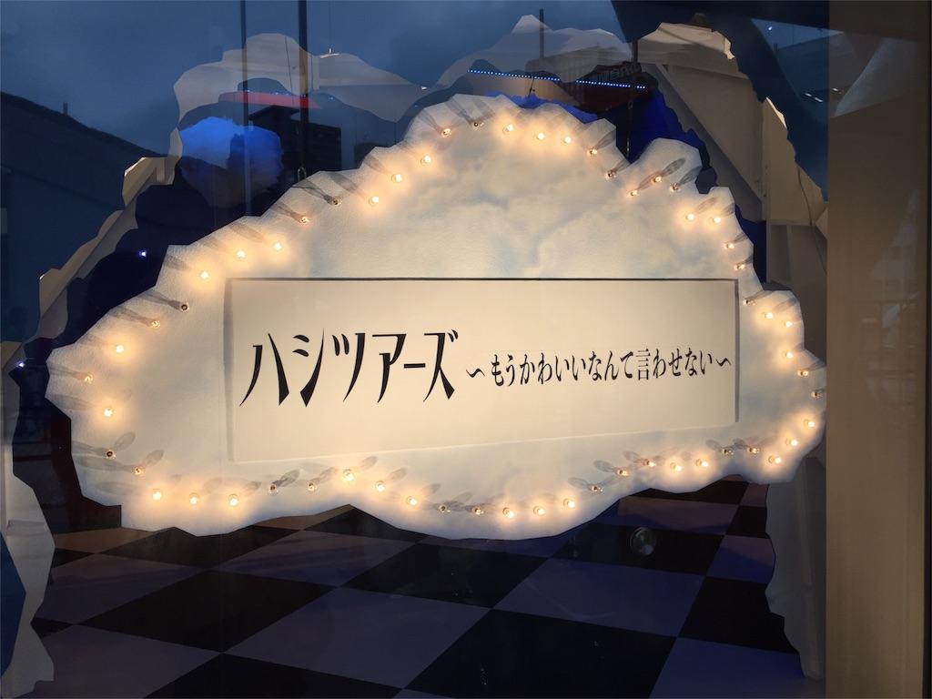 f:id:uta_tata:20160831000603j:image