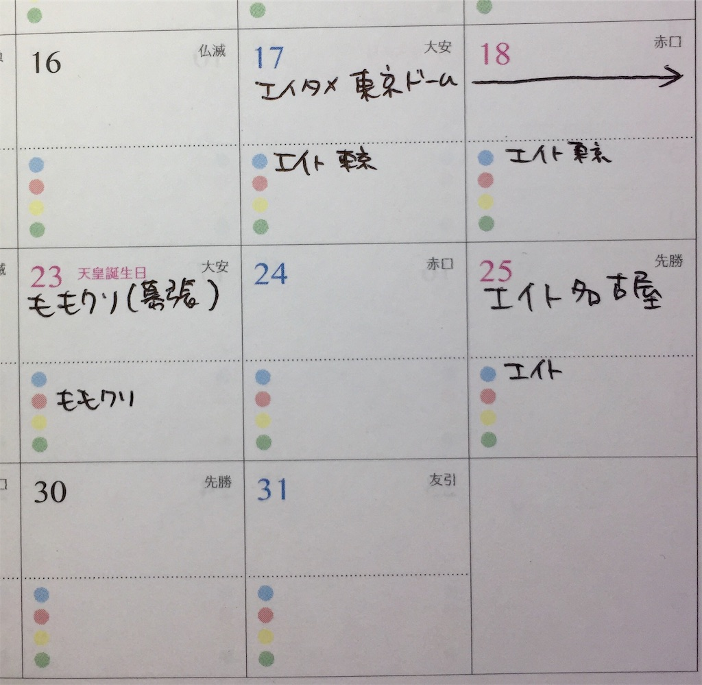 f:id:uta_tata:20170117214927j:image