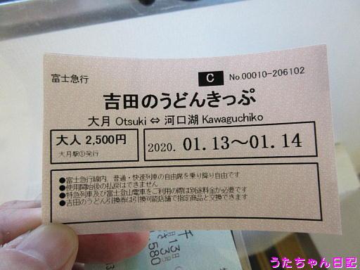 f:id:utachan0831:20200115225222j:plain