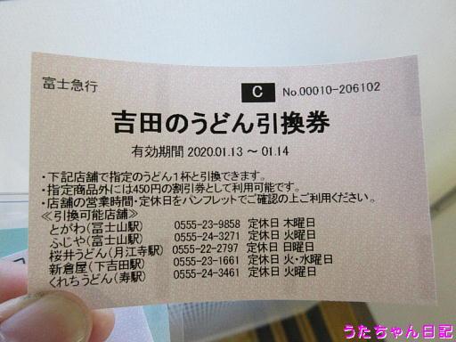 f:id:utachan0831:20200115225234j:plain