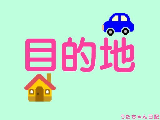 f:id:utachan0831:20200130111208j:plain