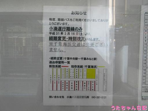 f:id:utachan0831:20200212084901j:plain