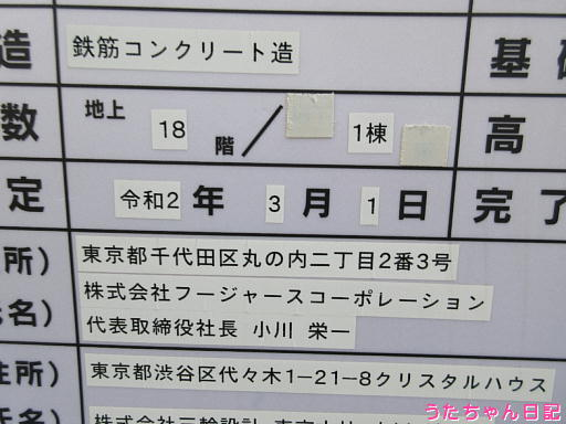 f:id:utachan0831:20200215114537j:plain