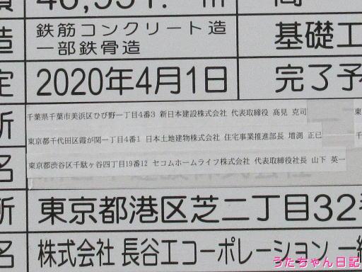 f:id:utachan0831:20200217091941j:plain