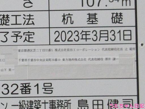 f:id:utachan0831:20200217091950j:plain