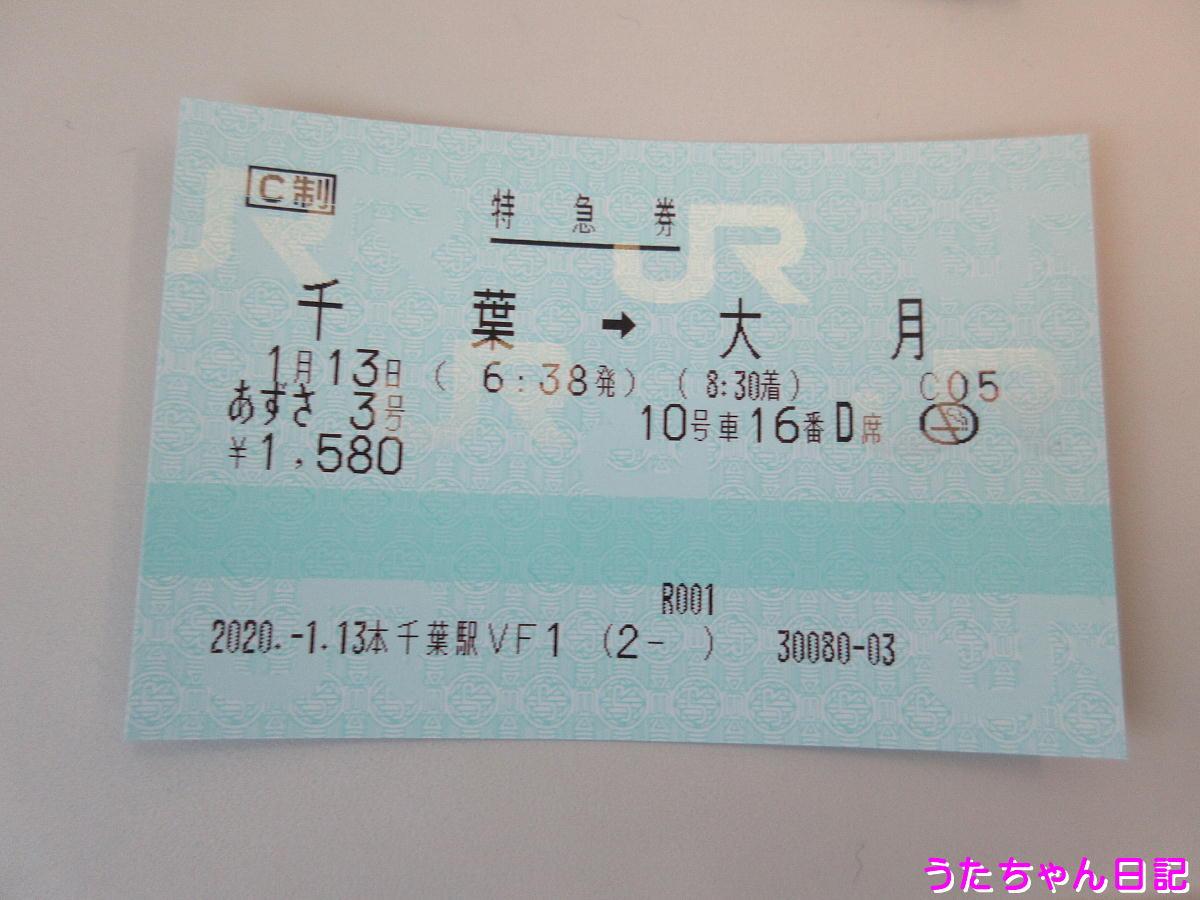 f:id:utachan0831:20200324091215j:plain