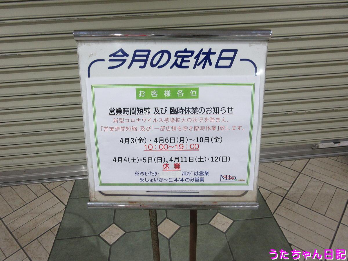 f:id:utachan0831:20200405220851j:plain