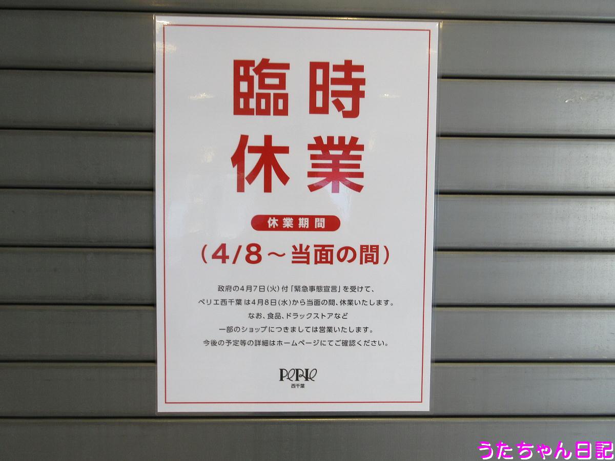 f:id:utachan0831:20200420231637j:plain