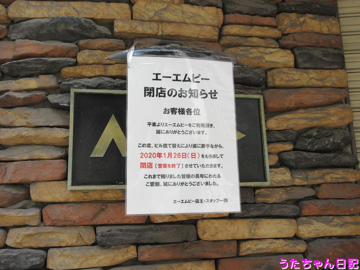 f:id:utachan0831:20200422004908j:plain