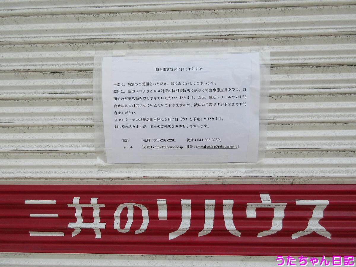 f:id:utachan0831:20200423080341j:plain