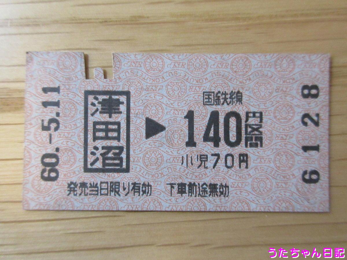 f:id:utachan0831:20200426121634j:plain