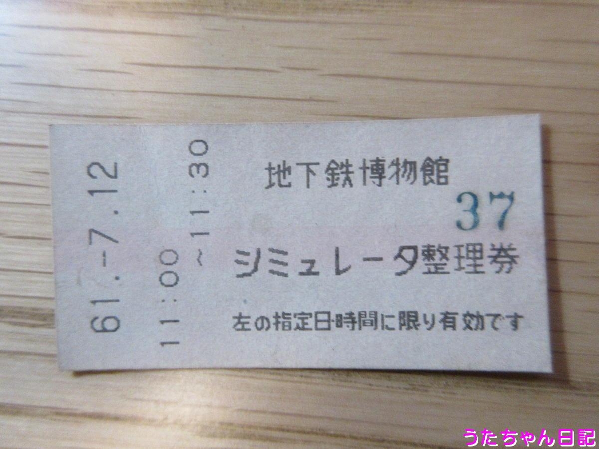 f:id:utachan0831:20200426121725j:plain