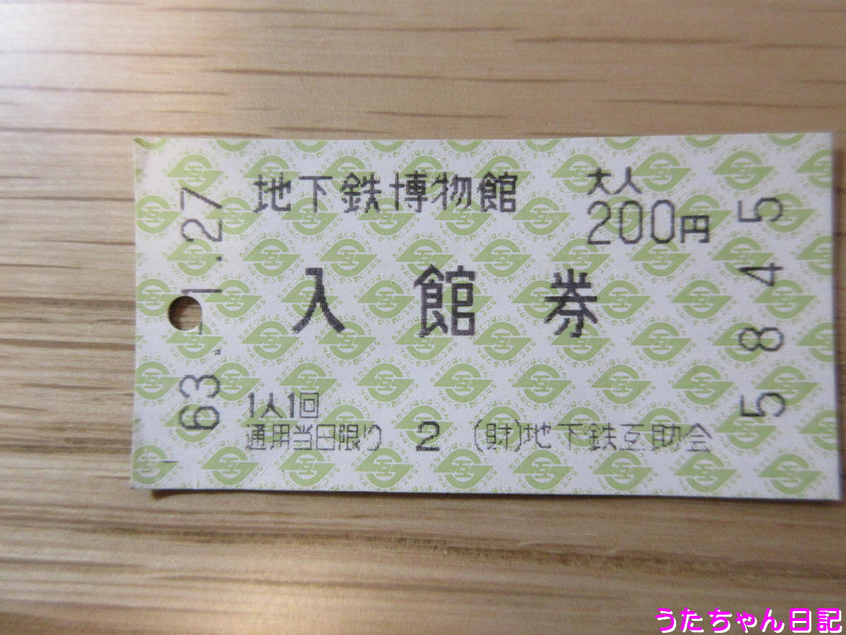 f:id:utachan0831:20200426133921j:plain