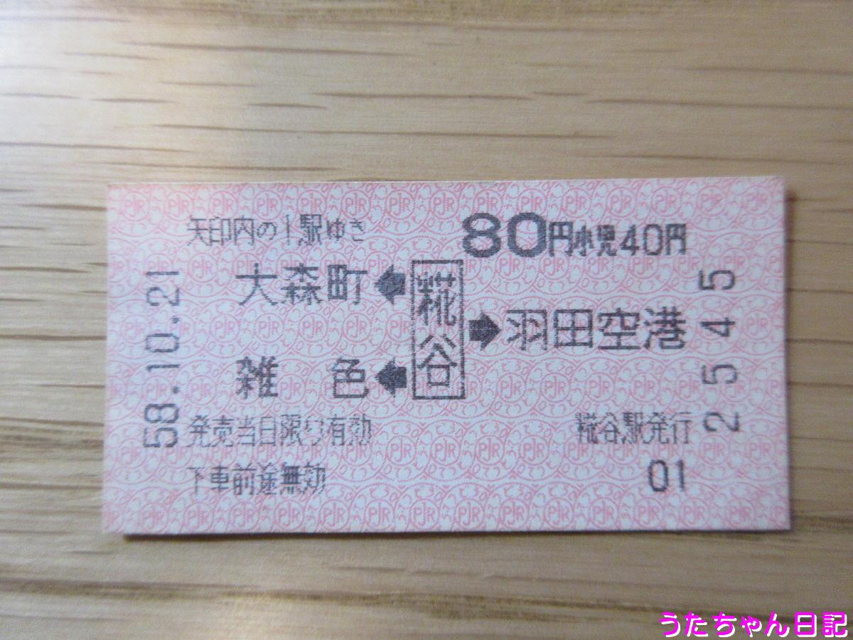 f:id:utachan0831:20200426133943j:plain