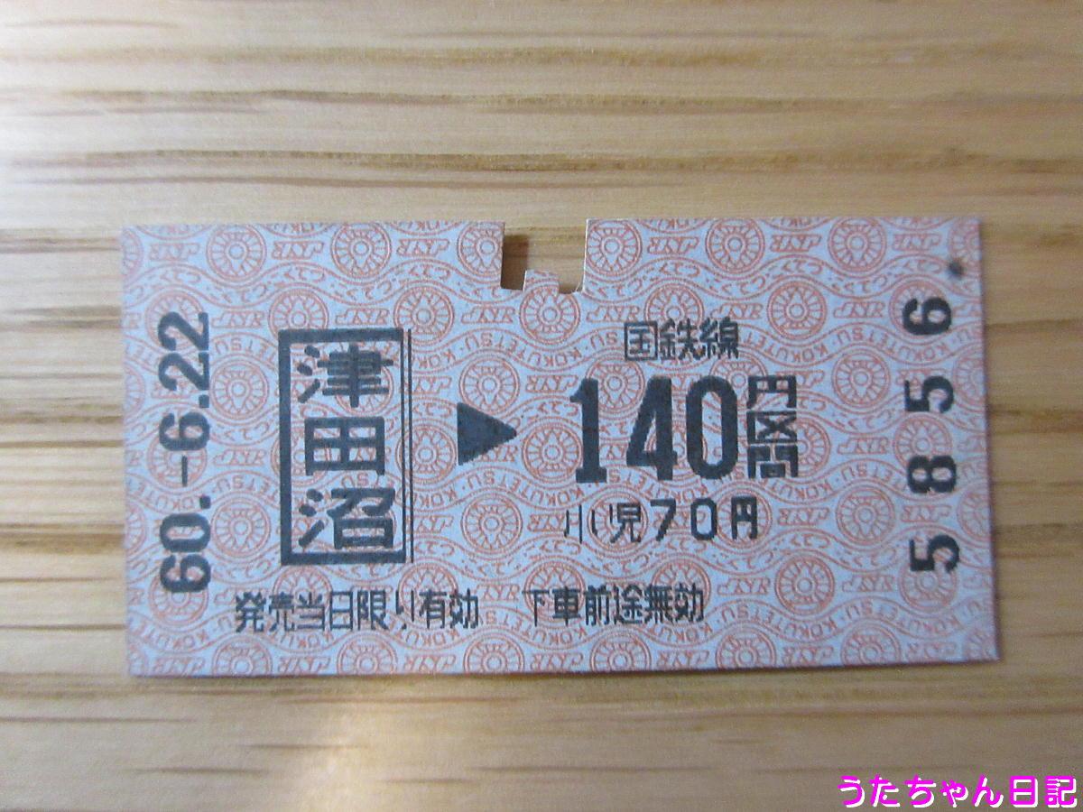 f:id:utachan0831:20200426134032j:plain