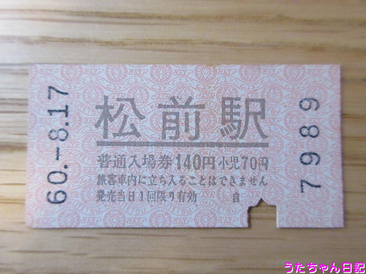 f:id:utachan0831:20200426134045j:plain