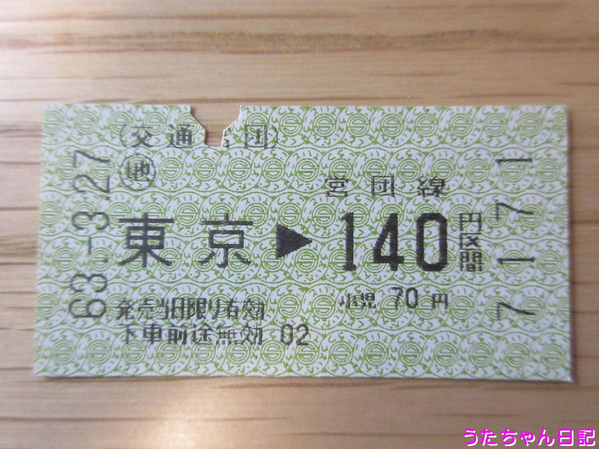 f:id:utachan0831:20200426134058j:plain