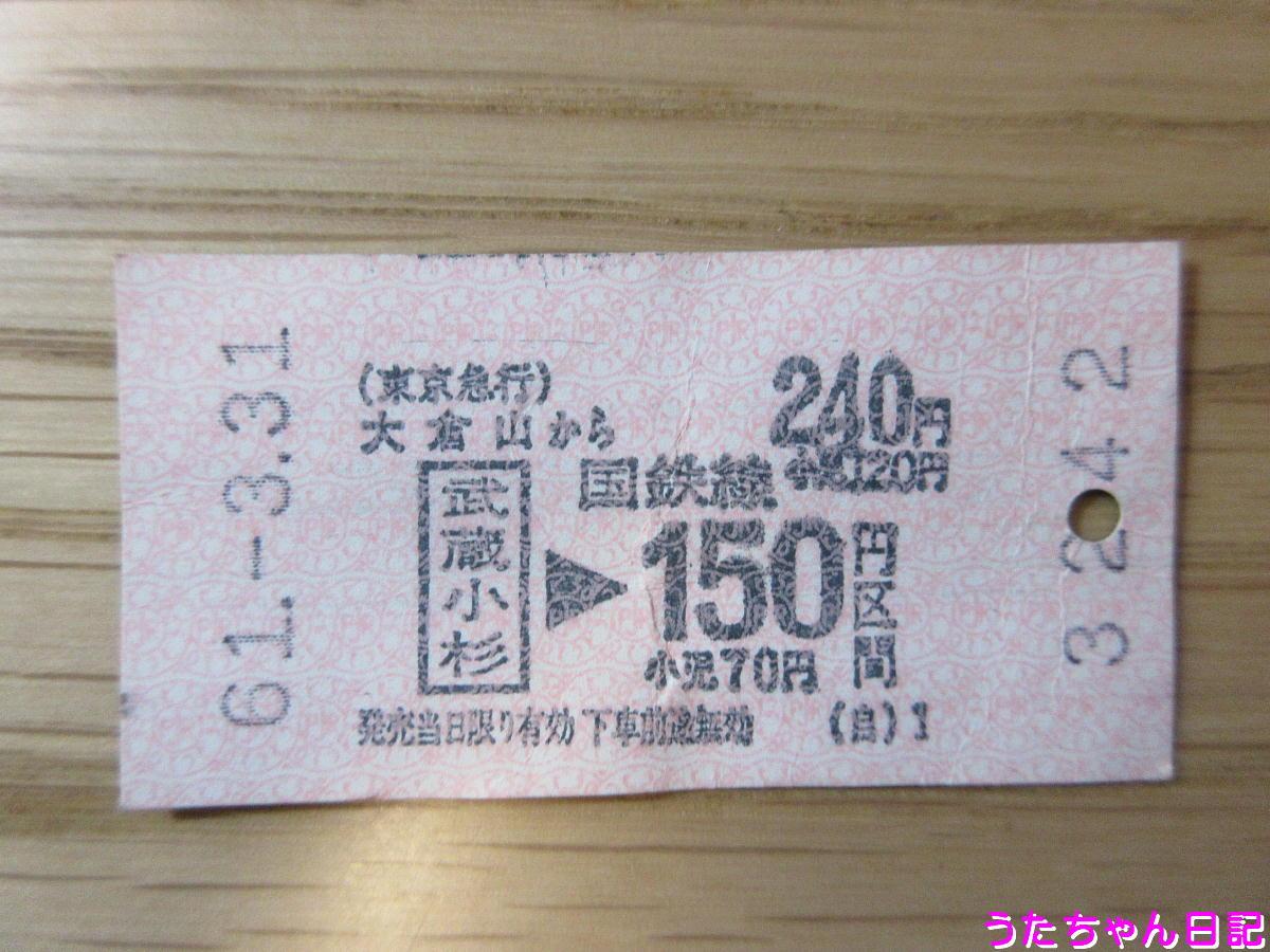 f:id:utachan0831:20200426134152j:plain