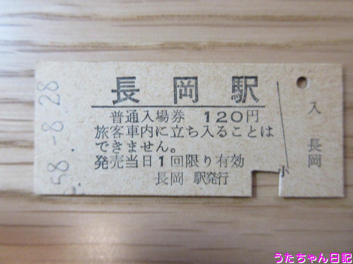 f:id:utachan0831:20200428212837j:plain