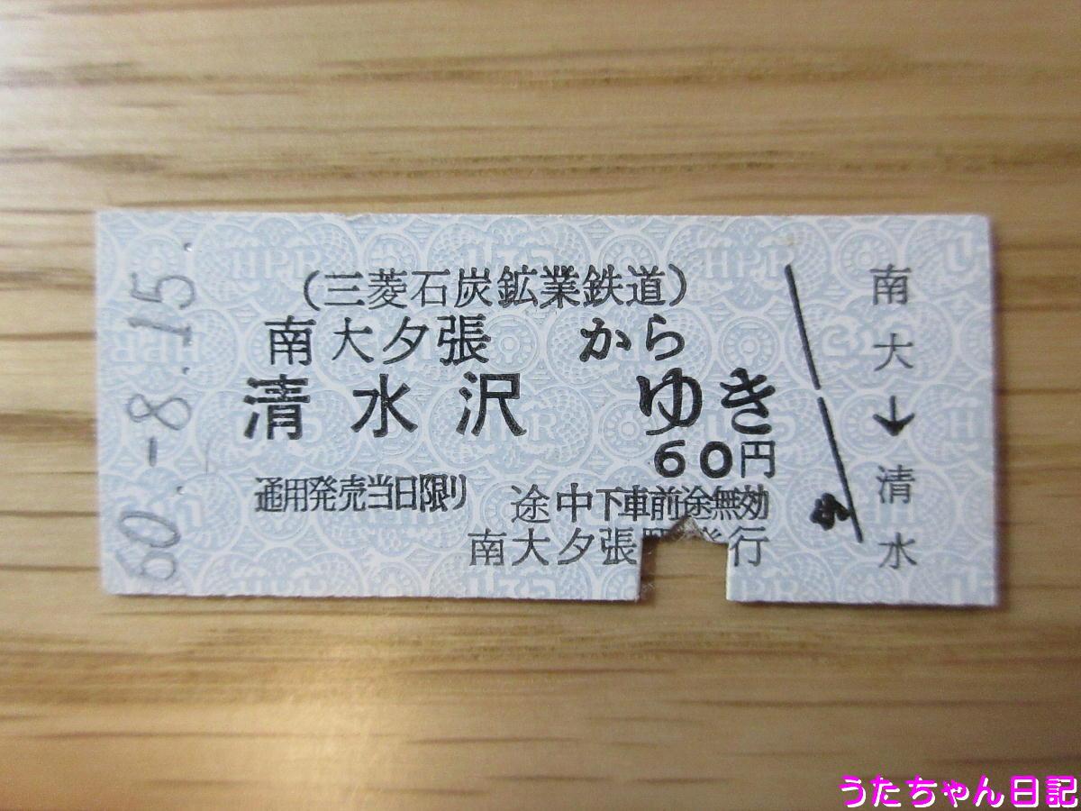 f:id:utachan0831:20200428212903j:plain