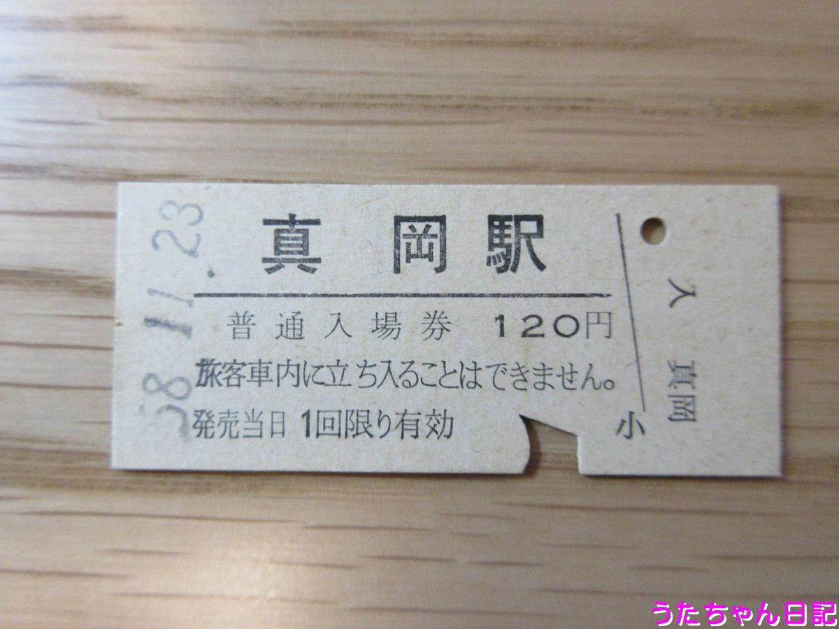 f:id:utachan0831:20200428213042j:plain