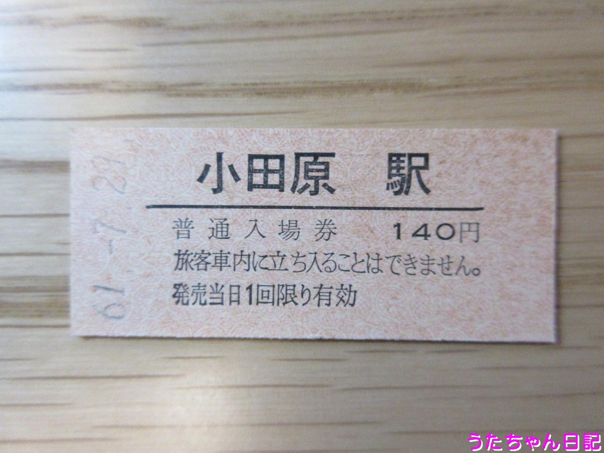 f:id:utachan0831:20200428213334j:plain