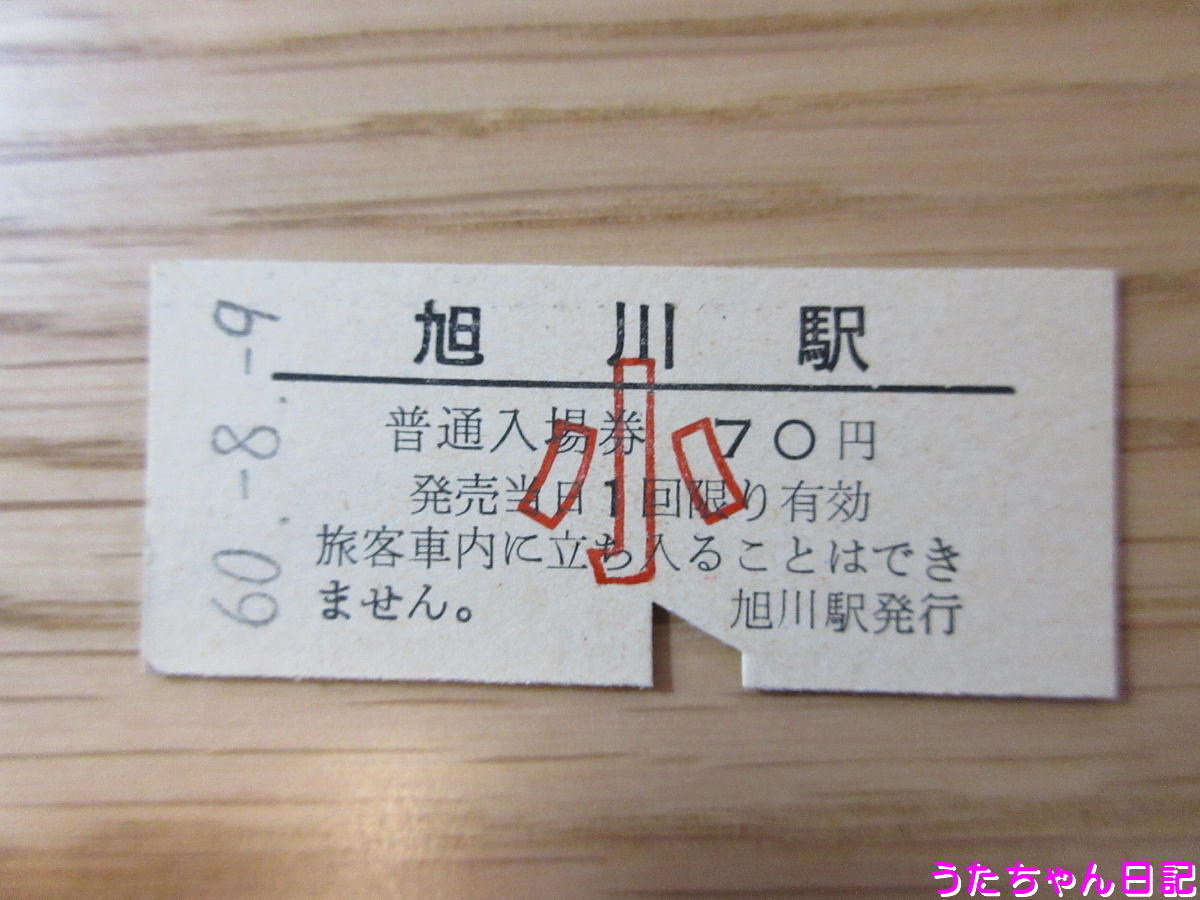 f:id:utachan0831:20200428213424j:plain
