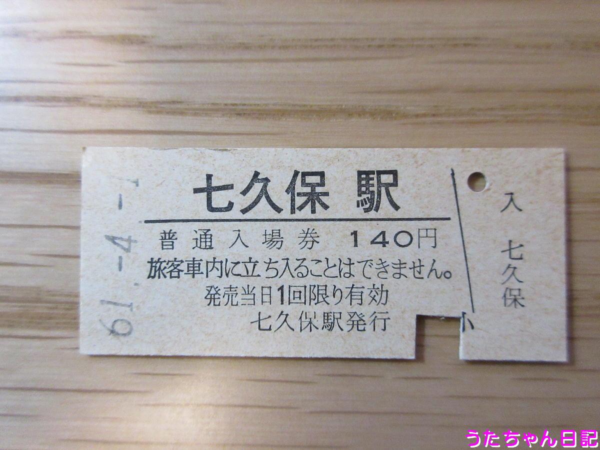 f:id:utachan0831:20200428213458j:plain
