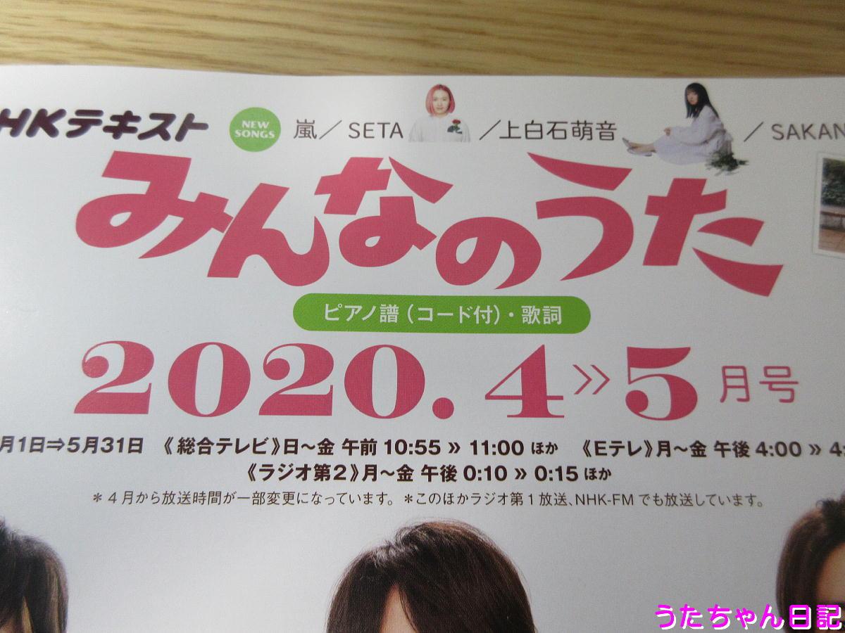 f:id:utachan0831:20200429003940j:plain