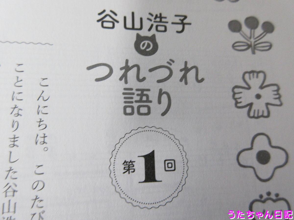 f:id:utachan0831:20200429004117j:plain