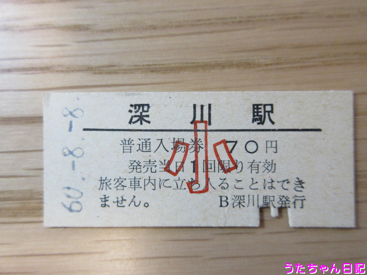 f:id:utachan0831:20200429010535j:plain