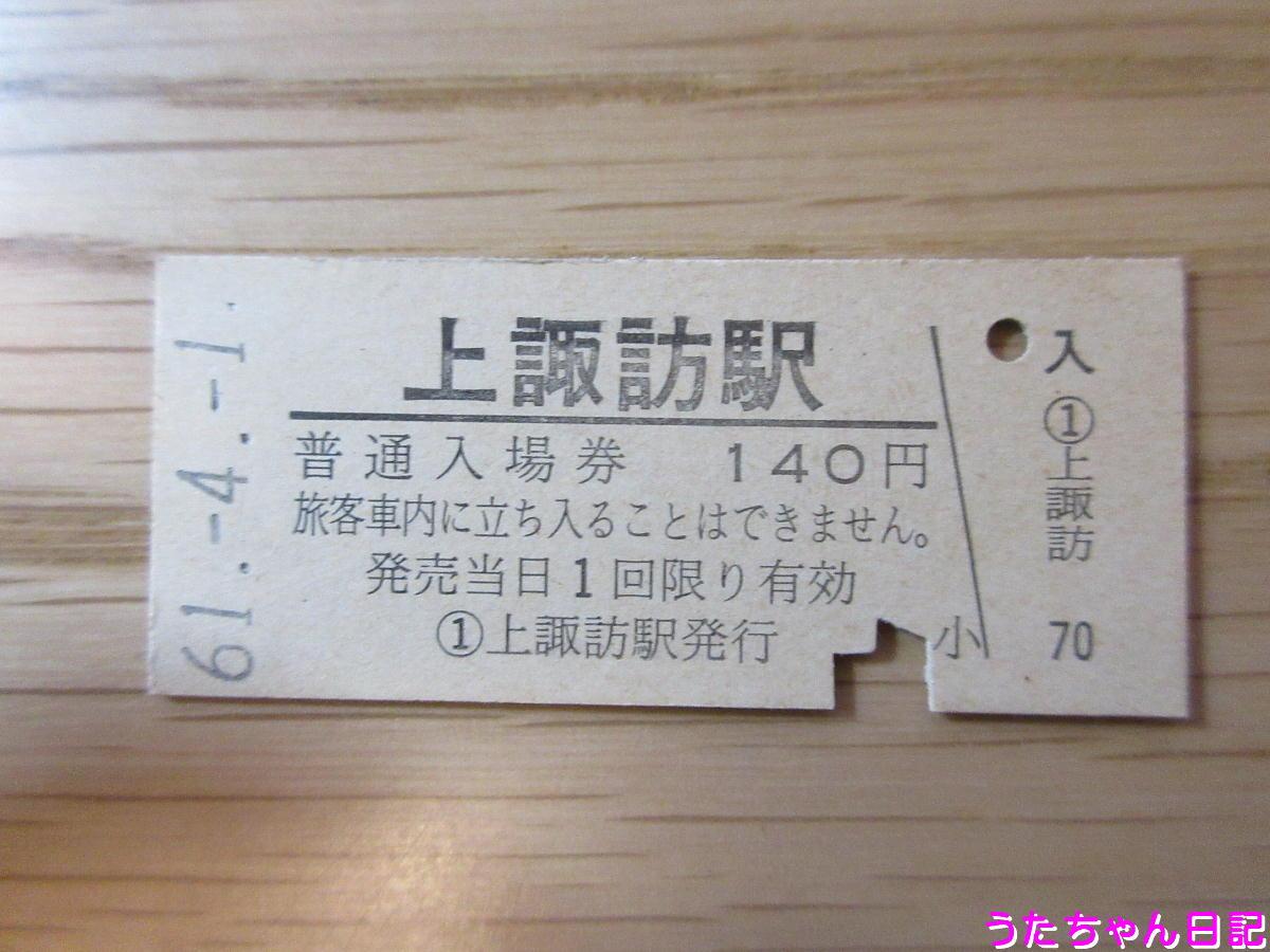 f:id:utachan0831:20200429010557j:plain