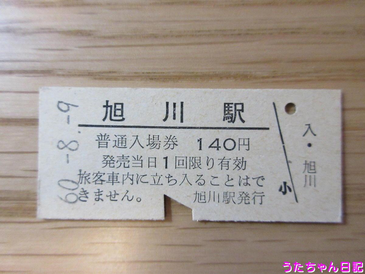 f:id:utachan0831:20200429223914j:plain