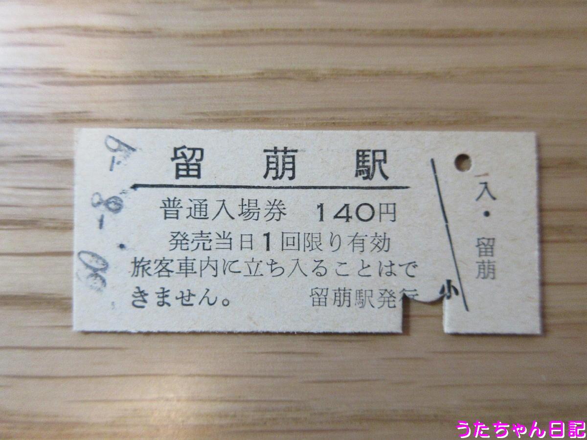 f:id:utachan0831:20200429223936j:plain