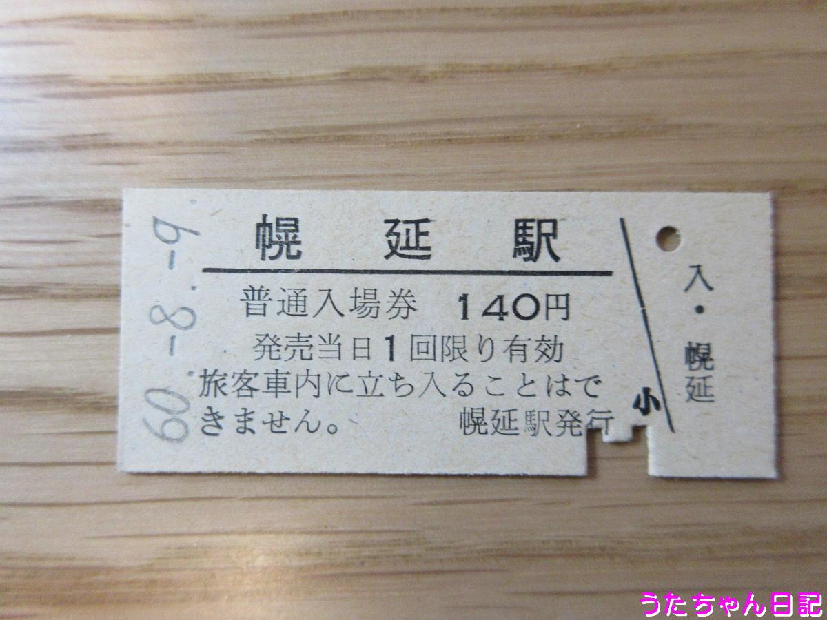 f:id:utachan0831:20200429224000j:plain