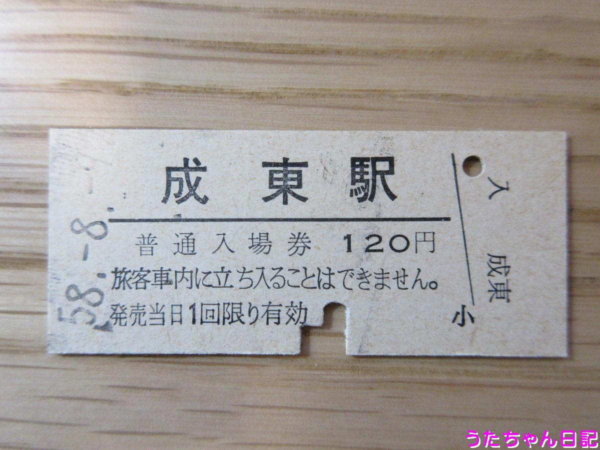 f:id:utachan0831:20200429224117j:plain